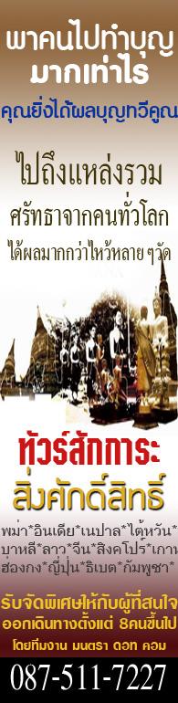 รับจัดทัวร์เฉพาะกลุ่ม เดินทางไปสักการะ สิ่งศักดิ์สิทธิ์ ทั่วไทย และทั่วโลก โดยทีมงาน มนตรา ดอท คอม